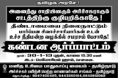 Archahar-poster-opposing-Parppana-sivachariyars