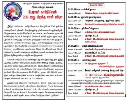 கால்டுவெல் 200 வருட விழா 2014.அகஸ்டின் ஜெபகுமார்.அழைப்பிதழ்