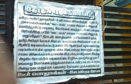 கால்டுவெல் 200 வருட விழா 2014.தேர்தல் புறக்கணிப்பு