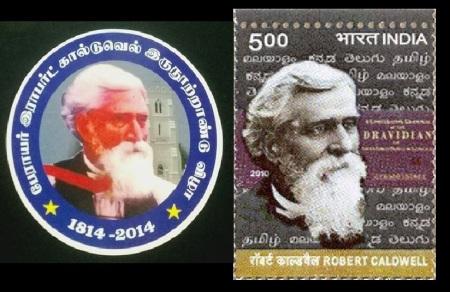 கால்டுவெல் 200 வருட விழா 2014.ஸ்டாம்ப்