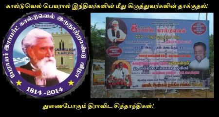 கால்டுவெல் 200 வருட விழா 2014