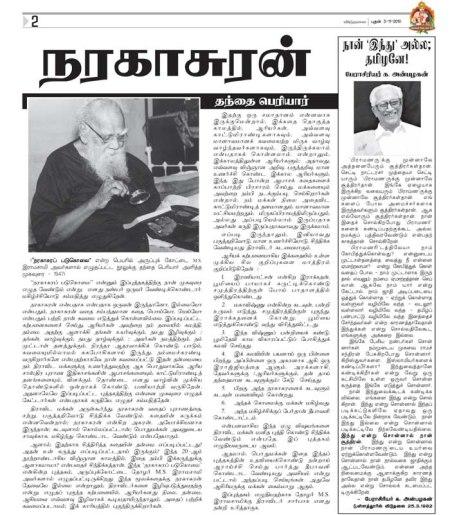 நரகாசுரன் - பெரியார் கட்டுரை - விடுதலை