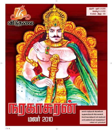 நரகாசுரன் மலர் 2010 விடுதலை