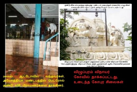 2006ல் தாக்குதல் - அயோத்தியா மண்டபம்- விழுப்புரம் கோவில்