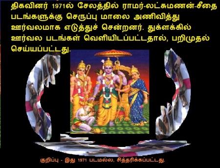 lord-sri-rama- 1971 DK chappal-garlanded