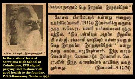 பெரியார் ஜி டி நாயுடுக்கு வாழ்த்து கடவுளின் பெயரால் 1932. with English