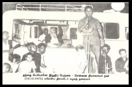19-12-1973 பெரியார் தி.நகர் கூட்டம்.2